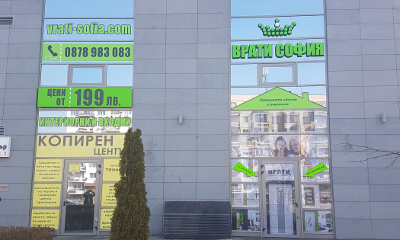 Doors Sofia - Mladost