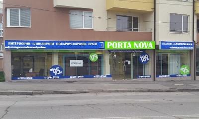 Порта Нова София