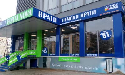 Порта Нова София Ситняково