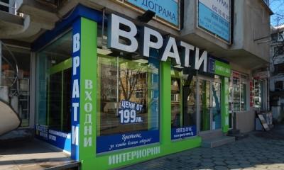 Порта Нова - Стара Загора