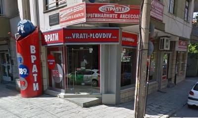 Врати Пловдив - Ботев