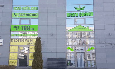 Врати София - Младост